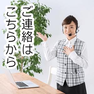 横浜結婚相談所エールマリアージュへのお問い合わせ