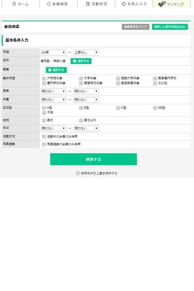 IBJお相手検索システム