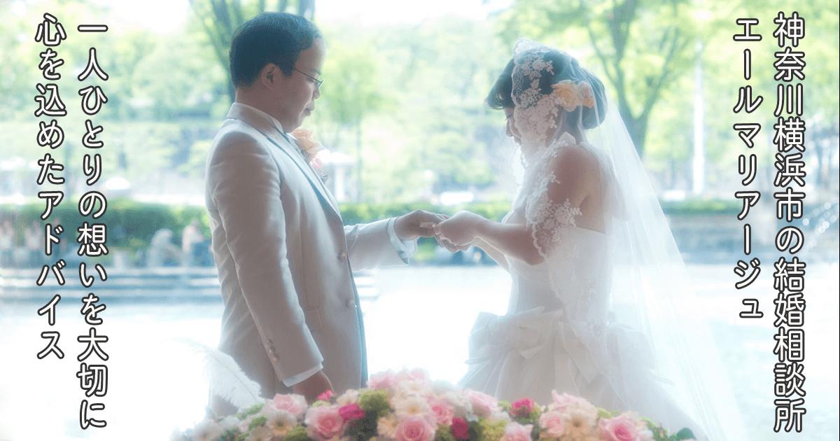 神奈川県横浜市の結婚相談所|エールマリアージュ